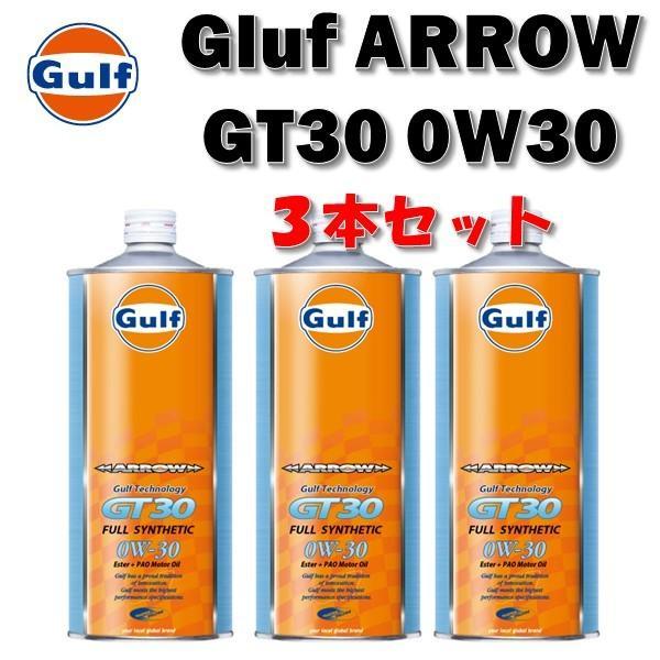 GT30 0W30 1L缶 3本セット ガルフ アロー エンジンオイル Gulf ARROW GT30 ガルフ アロー 0W30 1L缶 3本セット drive