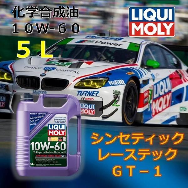 エンジンオイル リキモリ LIQUIMOLY  SYNTHOIL RACE TECH シンセティック レーステック GT1 10W−60/5L|drive