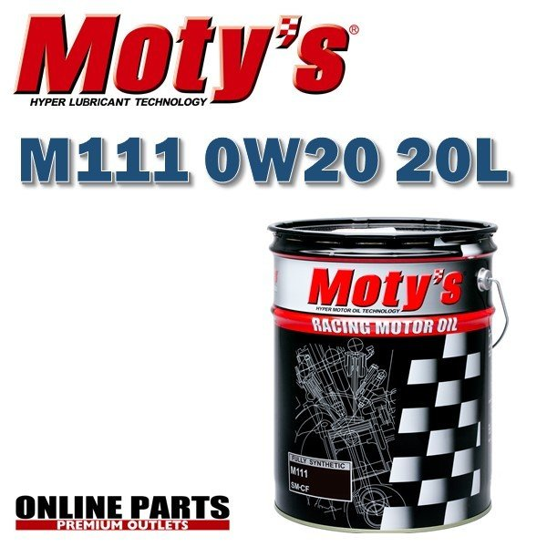 M111 20Lペール缶 モティーズ エンジンオイル Moty's  M111 0W20 20リットル drive