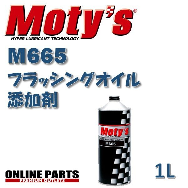 フラッシングオイル添加剤 Moty's (モティーズ)M665 1L|drive