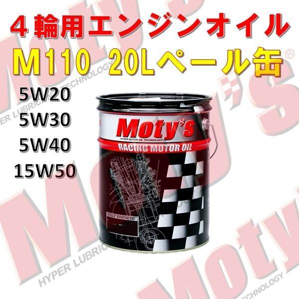 M110 20Lペール缶 モティーズ エンジンオイル Moty's  M110 5W20/5W30/5W40/15W50 20リットル drive