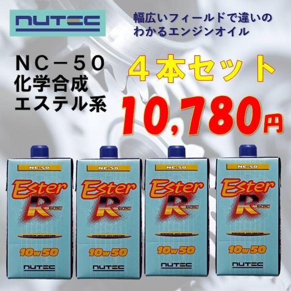 エンジンオイル ニューテック NUTEC NC-50 10W50  1L×4本セット 送料無料 drive