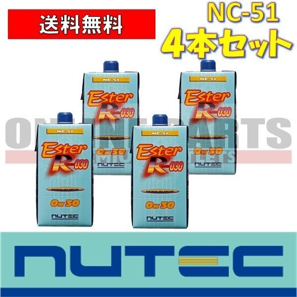 エンジンオイル ニューテック NUTEC NC-51 0W30 1L×4本セット 送料無料 drive