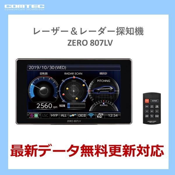 レーザー&レーダー探知機 コムテック ZERO807LV 無料データ更新 レーザー式移動オービス対応 OBD2接続 GPS搭載 4.0インチ液晶|drive