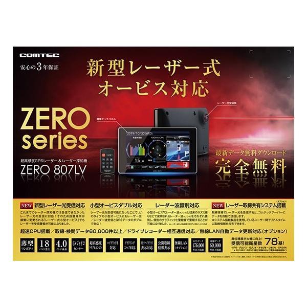 レーザー&レーダー探知機 コムテック ZERO807LV 無料データ更新 レーザー式移動オービス対応 OBD2接続 GPS搭載 4.0インチ液晶|drive|02