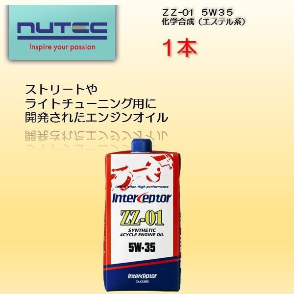 エンジンオイル ニューテック NUTEC インターセプター ZZ-01|drive