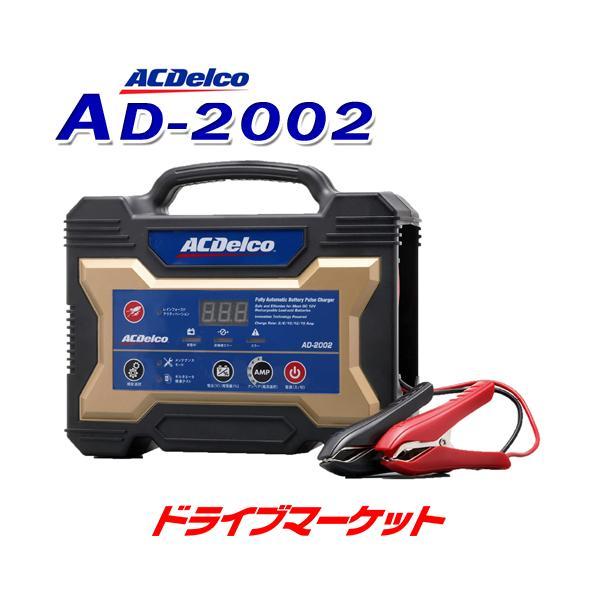 AD-2002ACデルコ全自動バッテリー充電器12V専用マイクロプロセッサー制御