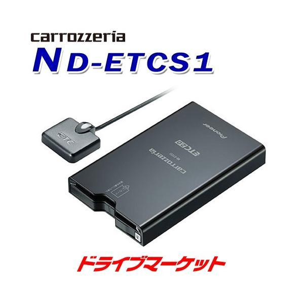 ND-ETCS1 パイオニア アンテナ分離型 ETC2.0ユニット カロッツェリア【ND-ETCS2の前型品】