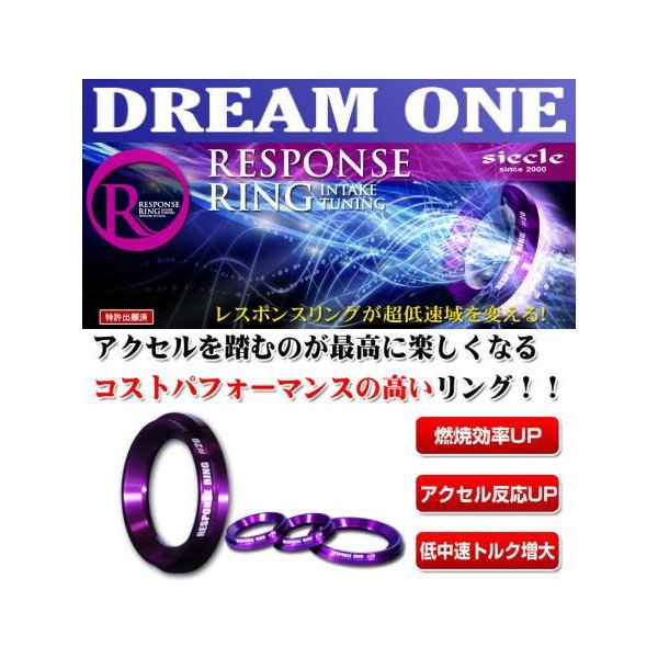 siecle(シエクル) レスポンスリング RT11RS ラウム NCZ20 1NZ-FE 03.05〜11.10 代引き購入不可
