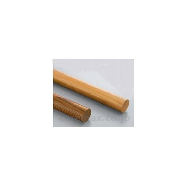 【※法人・施設限定・送料別途】φ35木製手すり丸棒2.5m/CZA-2500LBR(cm-205593)[1本]