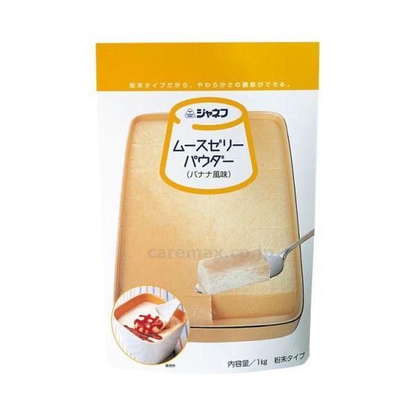 【※取り寄せ・送料別途】ムースゼリーパウダー1kg/バナナ風味(cm-288282)[ケース(5袋)]