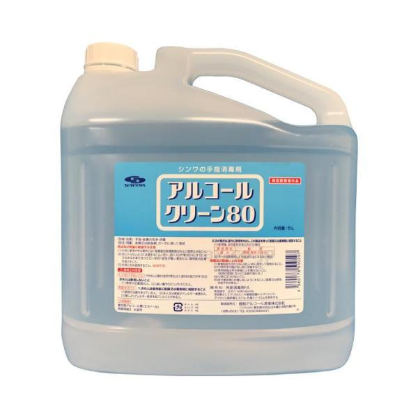 【※取り寄せ・送料別途】手指消毒剤 アルコールクリーン80 / 5L 詰め替え用(cm-425441)[]