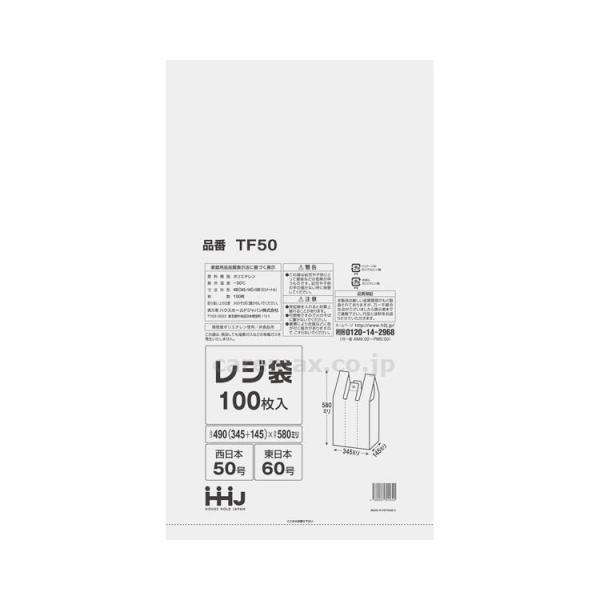 【※法人・施設限定・送料別途】レジ袋 50号 半透明 / TF50 100枚入  (cm-431591)[ケース(20袋入)]