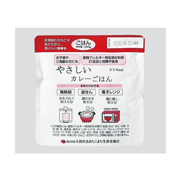 船山3-4647-02災害用レトルト食品カレーごはん704340250袋入【箱】(as1-3-4647-02)