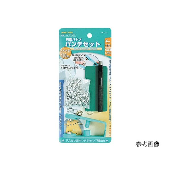 3-9351-01 両面ハトメパンチセット 5mm 51321【1セット】(as1-3-9351-01)