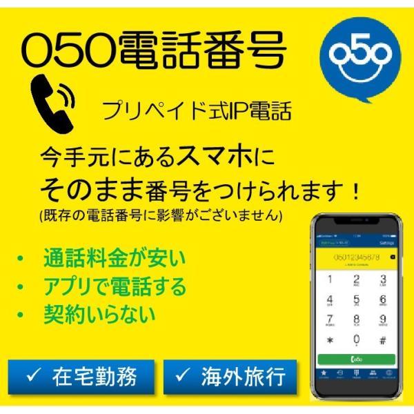 プリペイド電話 050IP電話 番号発行 ユーザーIDとパスワード発行 国際電話カード 配送不要 送信することで納品 在宅勤務 海外旅行に最適 コロナウィルス対策