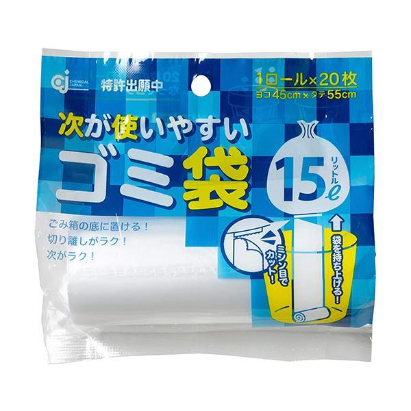 次が使いやすいゴミ袋 15L 20枚入 納期1週間程度