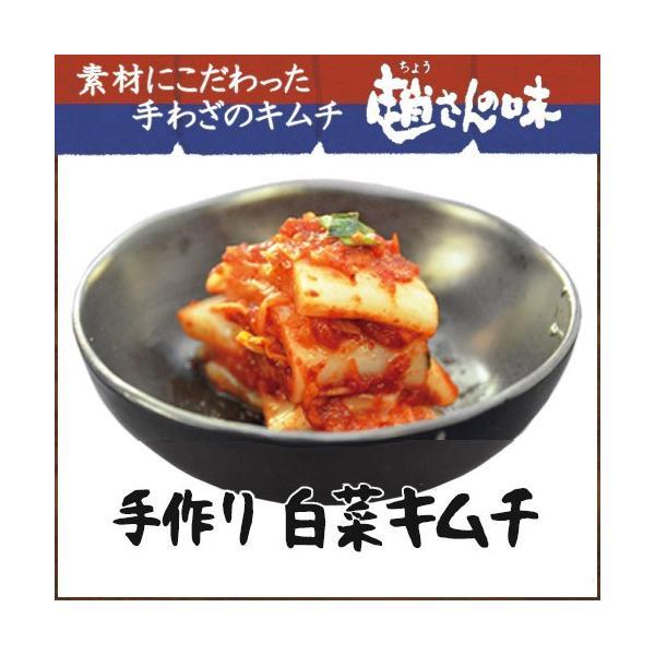 趙さんの味 手作り白菜キムチ 500g(趙さんの味)(他の商品との同梱不可)