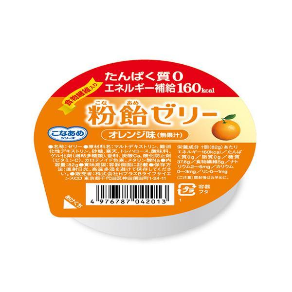 粉飴ゼリー オレンジ味 82g メール便6個まで