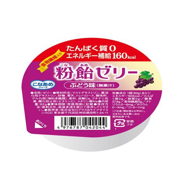 粉飴ゼリー ぶどう味 82g メール便6個まで