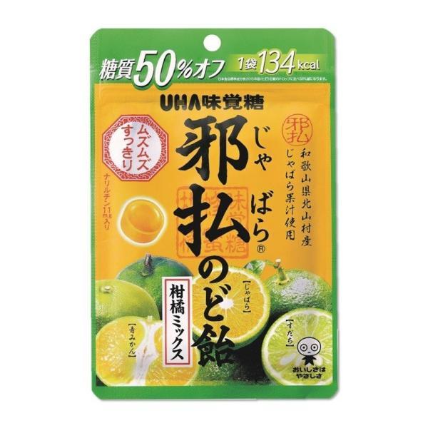 UHA味覚糖 邪払のど飴 柑橘ミックス メール便6個まで