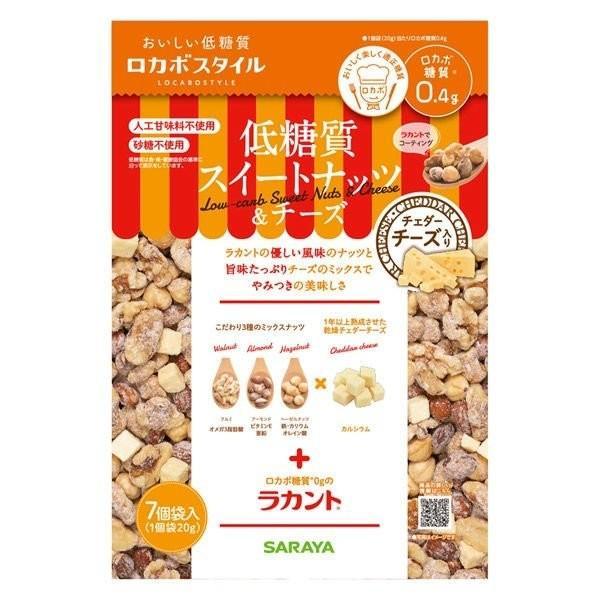 サラヤ ロカボスタイル 低糖質スイートナッツ&チーズ 20g×7袋 メール便1個まで