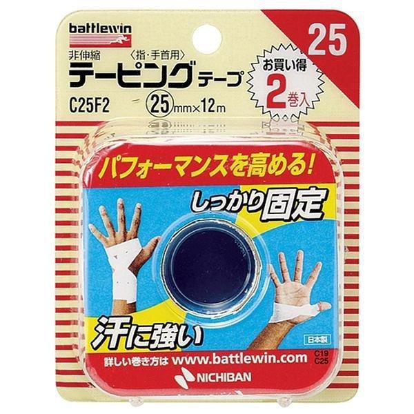 ニチバン バトルウィン テーピングテープ非伸縮タイプ 2巻入 C25F2