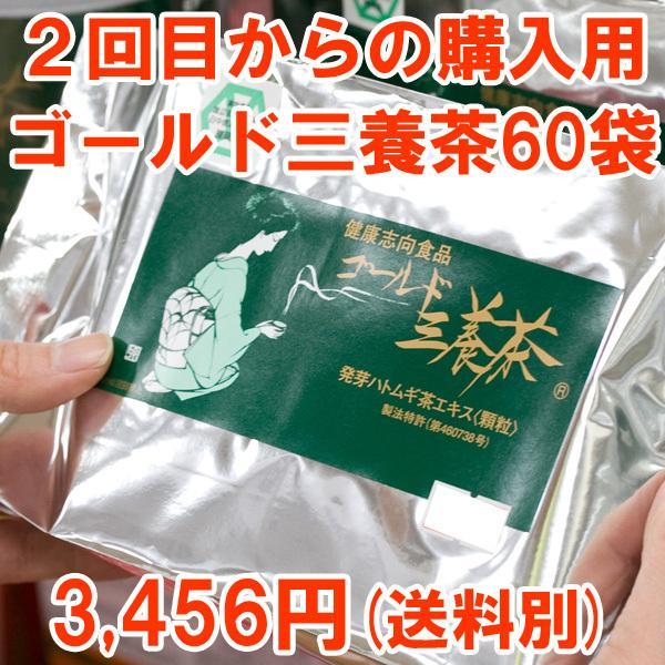 ゴールド三養茶60包入 アルミパック携帯に便利1gパック 初回お試し購入送料無料 国産発芽はと麦エキス はと麦は皆同じではありません 国産発芽はと麦エキス茶|drug-shopkawai