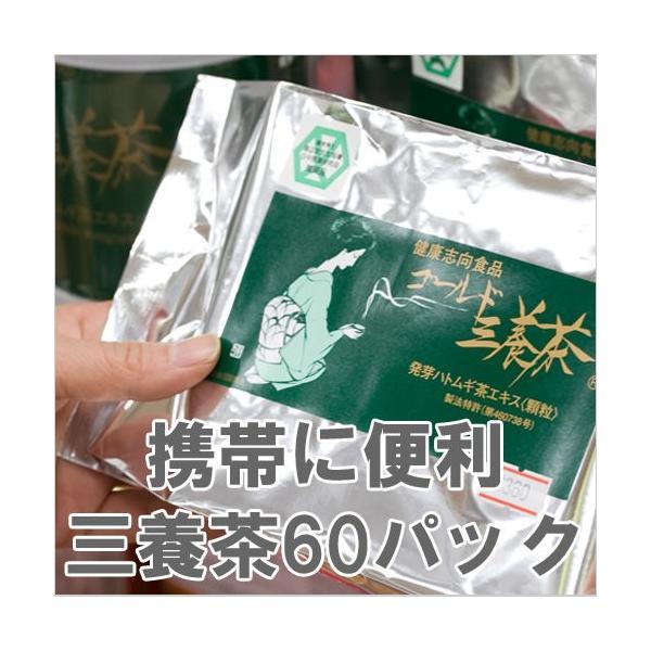 ゴールド三養茶60包入 アルミパック携帯に便利1gパック 初回お試し購入送料無料 国産発芽はと麦エキス はと麦は皆同じではありません 国産発芽はと麦エキス茶|drug-shopkawai|02