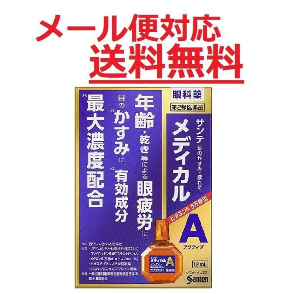 サンテメディカルアクティブ12ml参天製薬第2類医薬品メール便対応商品代引き不可