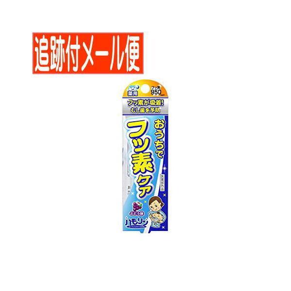 【メール便送料無料】【医薬部外品】ハモリン ぶどう味 30g フッ素コートジェルハミガキ 丹平製薬