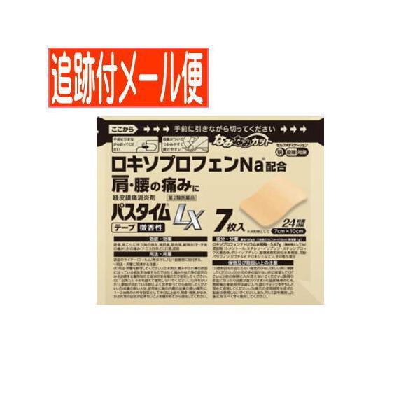 メール便  第2類医薬品 パスタイムLX7枚入ロキソプロフェンNa配合