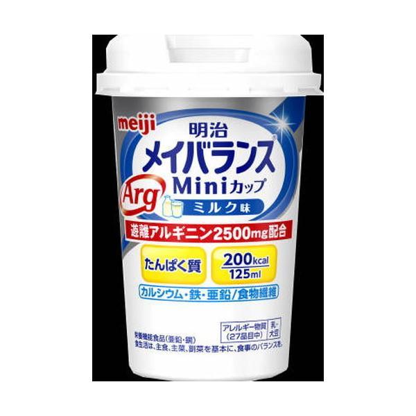 明治メイバランスArgMiniカップ ミルク味 125ml