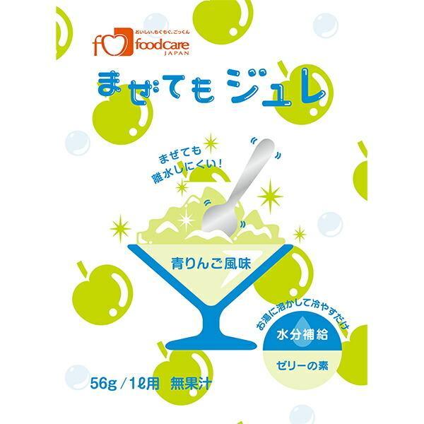 (株)フードケア  まぜてもジュレ青りんご風味56g 1L×96 水分補給 ゼリーの素JAPITALFOODS (発送に6-10日) キャンセル不可
