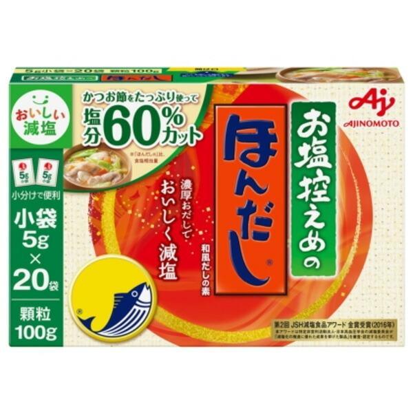 味の素 株式会社 「お塩控えめの・ほんだし(R)」 小袋5g×20袋入 顆粒100g×24個セット