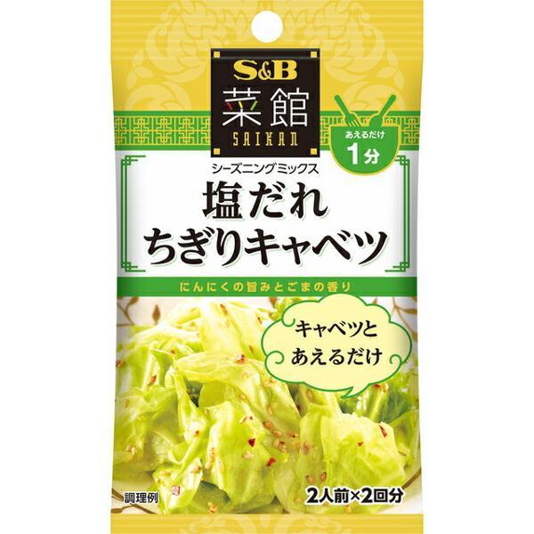 エスビー食品株式会社 菜館シーズニング 塩だれちぎりキャベツ 8g×10個セット 【■■】