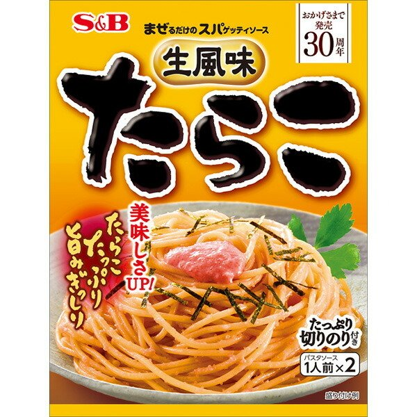 エスビー食品株式会社 まぜるだけのスパゲッティソース 生風味たらこ 53.4g×10個セット 【■■】