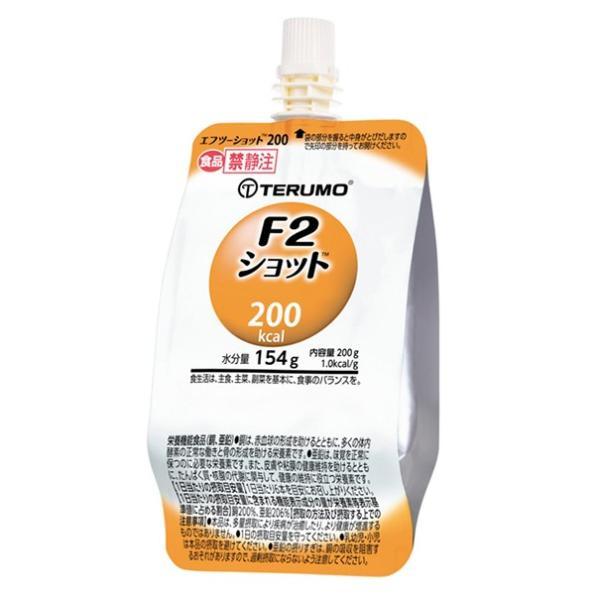 ポイント8倍相当 テルモ テルミール エフツーショット(F2ショット) 200kcal・200g (FF-Y02CP・ヨーグルト味)24個入 (従来品チアーパックタイプ)