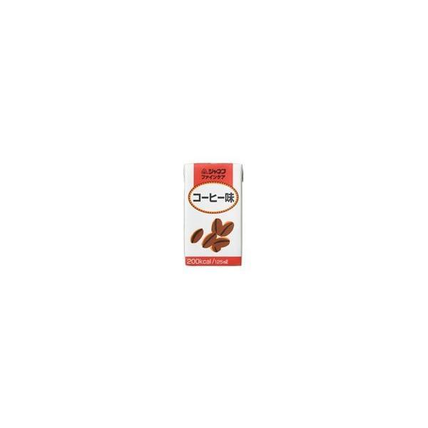 ジャネフ キューピー ファインケア コーヒー味 125ml×12本セット 【栄養補給食:流動食関連】【北海道・沖縄は別途送料必要】