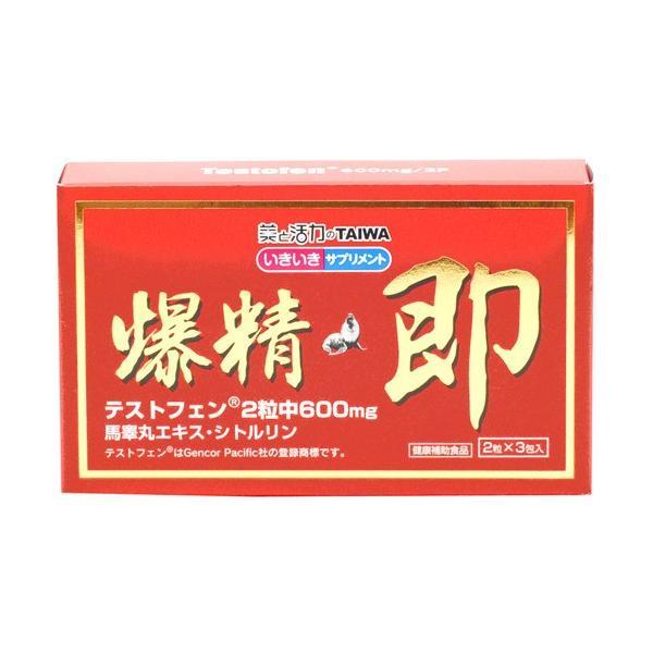 【健康補助食品】爆精・即(2粒×3包) <ネコポス対応可能>