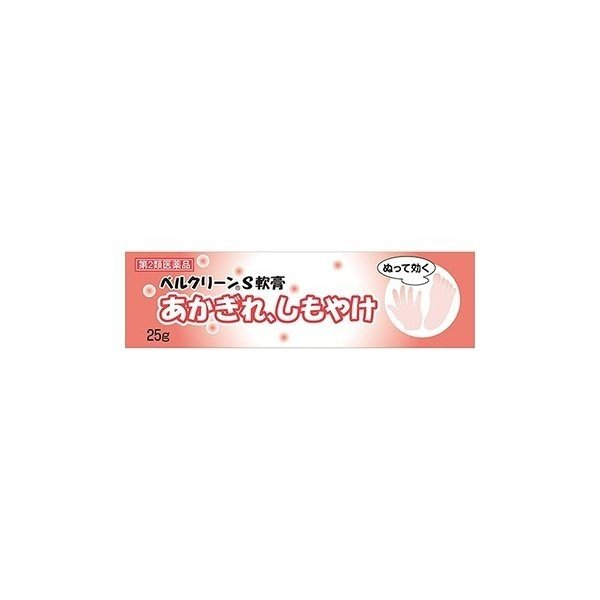 (第2類医薬品)(メール便発送!送料無料!)ベルクリーンS軟膏 25g drugstore-pony