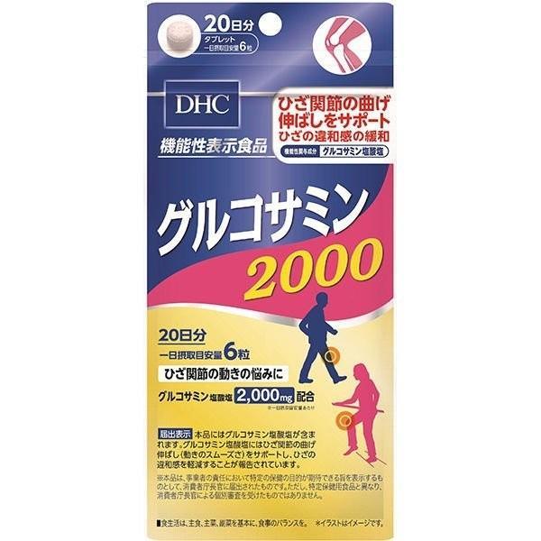 DHC  グルコサミン2000 20日分 120粒 関節痛 膝 ひざ 痛み コンドロイチン コラーゲン ヒアルロン酸 メール便3個まで|drugstore-pony