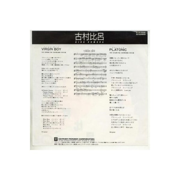 【中古レコード】古村比呂/バージン・ボーイ/プラトニック[EPレコード 7inch]|ds-sounds|02