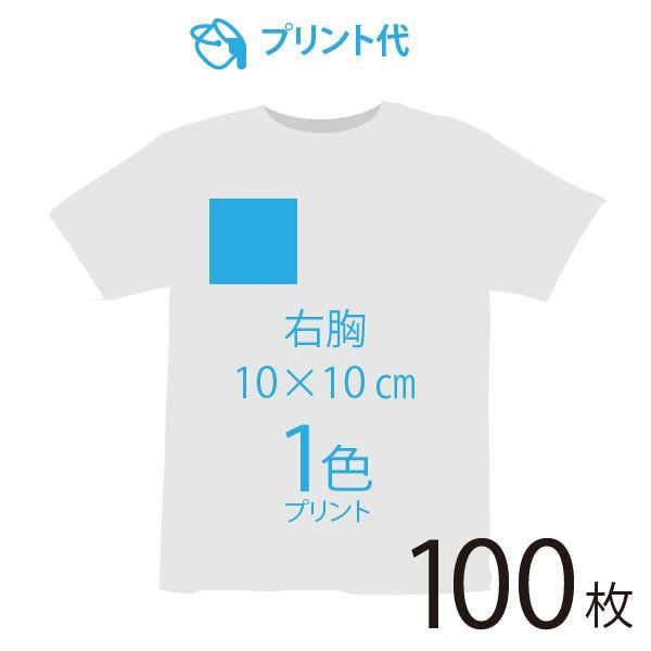 オリジナルプリント代 右胸 1色 100枚|ds-t