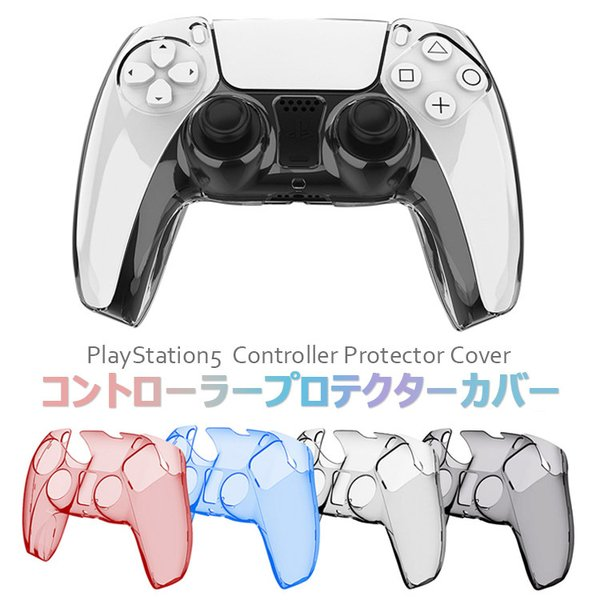 PlayStation5保護カバー透明シェルコントローラー用ps5用プレイステーション5周辺機器高品質ps5コントローラーカバー