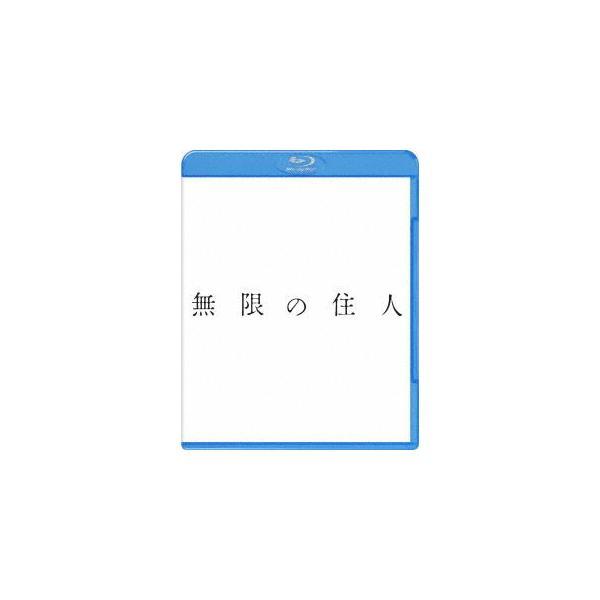 無限の住人 [Blu-ray]