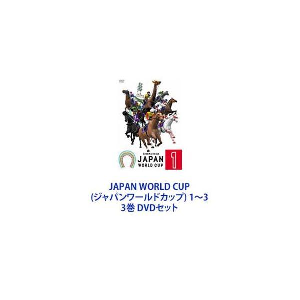 JAPAN WORLD CUP(ジャパンワールドカップ) 1〜3 3巻 [DVDセット]
