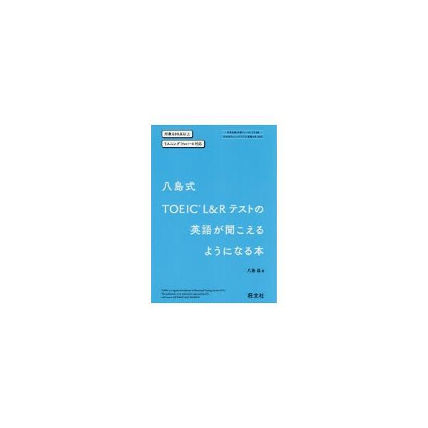 八島式TOEIC L&Rテストの英語が聞こえるようになる本