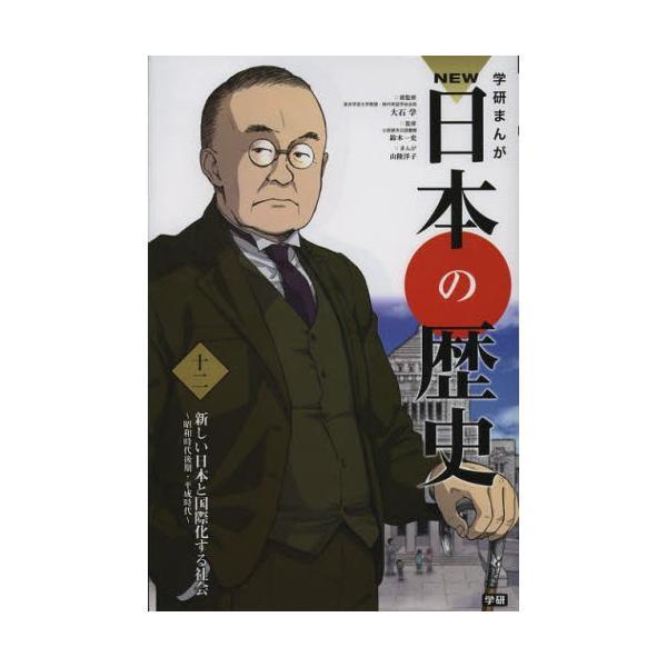 学研まんがNEW日本の歴史 12
