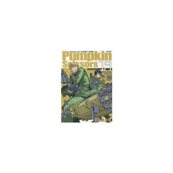パンプキン・シザーズ 帝国陸軍情報部第3課 19